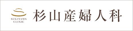 杉山妇产人科Logo