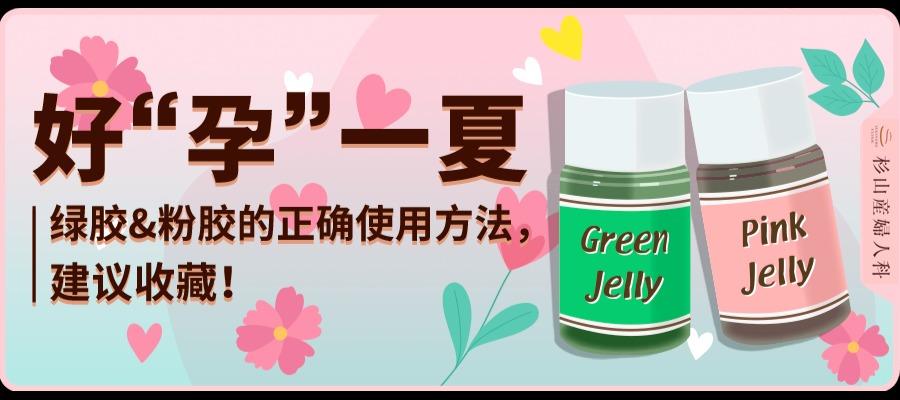 """好""""孕""""一夏   绿胶和粉胶的正确使用方法,建议收藏!"""